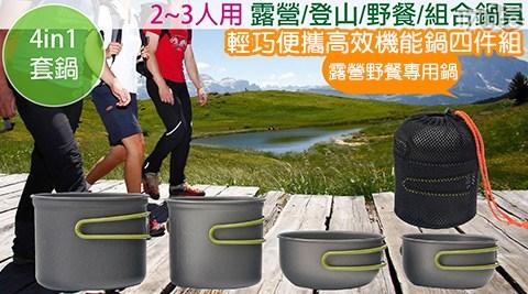 輕巧/便攜/高效機能鍋/四件組/野營鍋