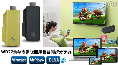 平均每入最低只要899元起(含運)即可購得WD22豪華專業版無線螢幕同步分享器1入/2入/4入/8入,顏色:黑/金黃。