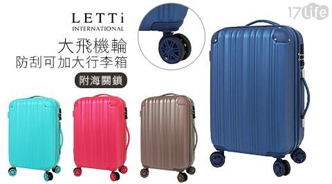 LETTi樂緹甜心-大飛機輪防刮可加大行李箱(附海關鎖)