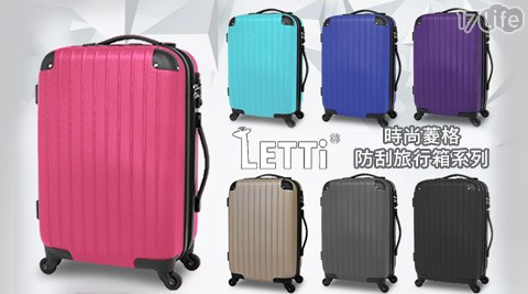 LETTi/經典/簡約/時尚/菱格/防刮/旅行箱/行李箱