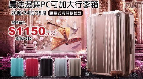 【LETTi 魔法漫舞】PC碳纖維紋可加大行李箱-(多色任選)20吋