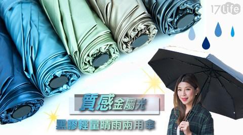 質感/金屬光/黑膠/輕量/晴雨傘/兩用傘/傘/雨傘/摺疊傘/遮陽傘