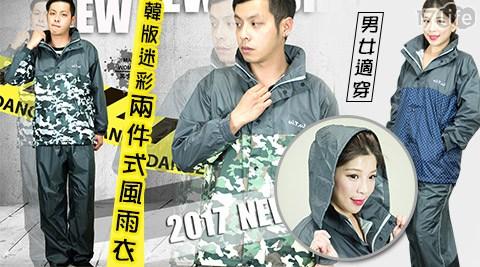 平均每套最低只要790元起(含運)即可購得韓版迷彩兩件式風雨衣(男女適穿)1套/2套/3套/4套,多款多尺寸任選。