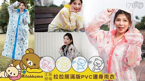 平均每件最低只要259元起(含運)即可享有正版授權拉拉熊滿版PVC連身雨衣1件/2件/4件,多色任選。