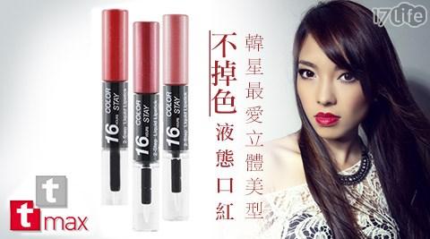 tt max-韓星最愛立體美型不掉色液態口紅