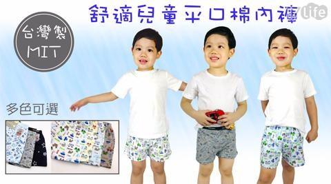 台灣製男童舒適平口內褲/台灣製/男童內褲/內褲