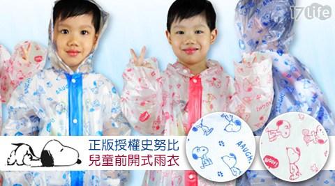 平均最低只要299元起(含運)即可享有正版授權SNOOPY滿版兒童前開式雨衣平均最低只要299元起(含運)即可享有正版授權SNOOPY滿版兒童前開式雨衣 :1件/2件/3件/4件,顏色:粉/藍。