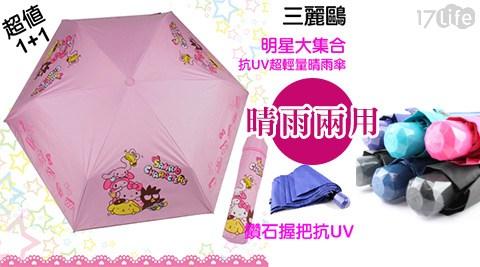 只要499元(含運)即可享有原價790元超可愛HELLO KITTY三麗鷗明星大集合抗UV超輕量晴雨摺疊傘,再贈送時尚鑽石切割抗UV晴雨摺疊傘(不挑色)!