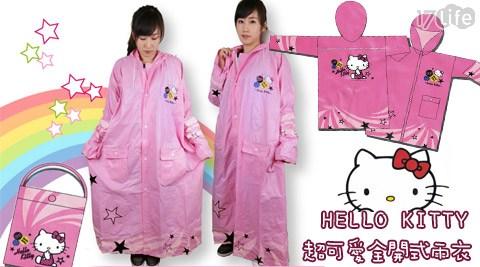 平均每件最低只要229元起(含運)即可購得HELLO KITTY超可愛全開式雨衣1件/2件/3件/4件,尺寸:XL/2XL。
