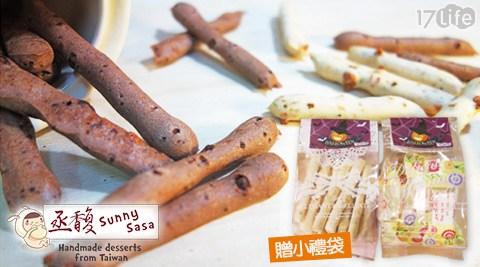 丞馥sunnysasa-mini起司魔杖6饗 時 天堂袋+贈小禮袋x3