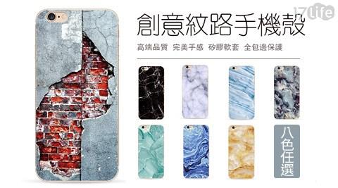 iPhone6/6s plus大理石紋超薄tpu手機殼