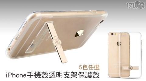 iPhone手機殼透明支架保護殼