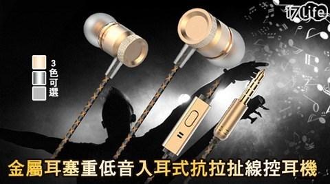 金屬耳塞重低音入耳式抗拉17life 現金 券扯線控耳機