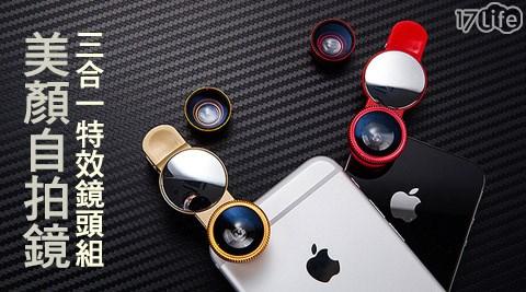 帶後視鏡美顏自拍鏡三合一特效鏡頭組