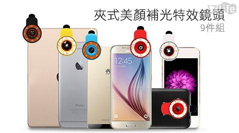 手機平板最新夾式美顏補光特效鏡頭9件組