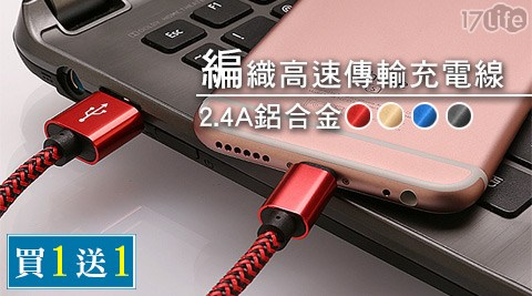 只要99元(含運)即可享有原價800元2.4A鋁合金編織高速傳輸充電線(1M),買1送1!(送同款同色),款式:Android(Micro USB)/Apple(Lightning) ,顏色:紅/金/藍/黑。
