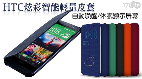 平均每個最低只要138元起(含運)即可購得HTC炫彩智能輕量皮套1個/2個/4個/8個,型號:Des