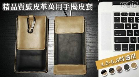 精品質感皮革萬用手機皮套(4.5~5.8吋適用)