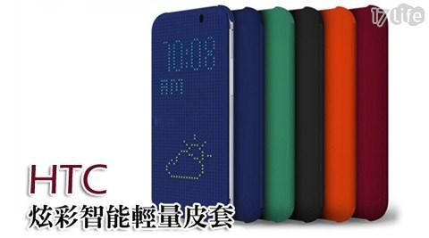 只要289元(含運)即可購得原價999元HTC炫彩智能輕量皮套1入,買一送一,型號:Desire eye/620/820/E8/M8/M9/626,多色任選。