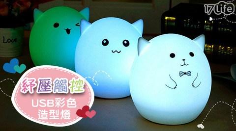 平均最低只要239元起(含運)即可享有牛奶貓紓壓觸控USB彩色造型燈平均最低只要239元起(含運)即可享有牛奶貓紓壓觸控USB彩色造型燈:1入/2入/4入,品項:紳士牛奶貓/萌萌牛奶貓/精靈牛奶貓。