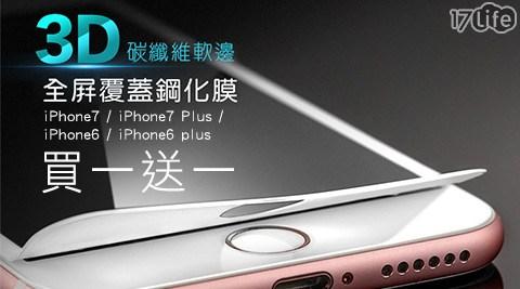 買一送一/iPhone 7/7 Plus /3D/不碎邊/鋼化/玻璃保護貼