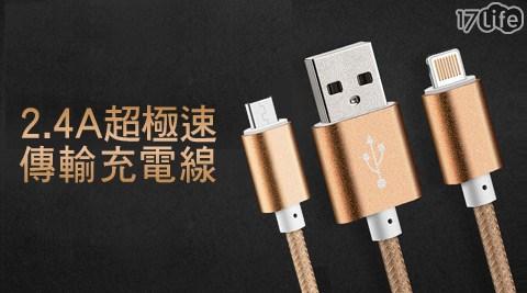 2.4A超極速傳輸充電線