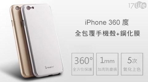 iPhone 360度全包覆手機殼+鋼化膜
