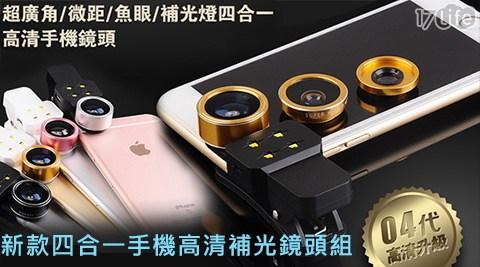 新款四合一手機高清補光17life序號鏡頭組(魚眼/廣角/微距/補光)