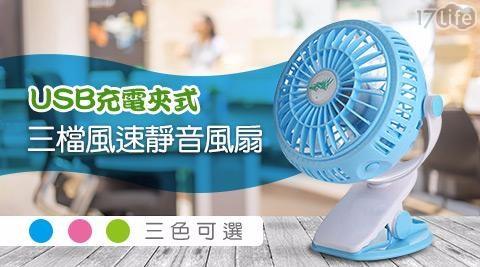夾式風扇/電風扇/usb風扇/立扇/桌扇/手持式/戶外電扇/無線電風扇/無線/USB