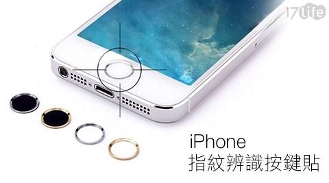 iPhone指紋辨識按鍵貼
