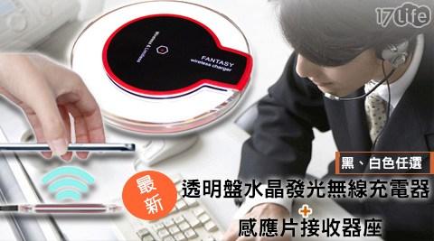 只要299元(含運)即可享有原價990元最新透明盤水晶發光無線充電器+感應片接收器座(iphone5以上適用)只要299元(含運)即可享有原價990元最新透明盤水晶發光無線充電器+感應片接收器座(iphone5以上適用)1組,顏色:黑色/白色。