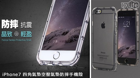 iPhone7 /四角氣墊/空壓氣墊/防摔/手機殼