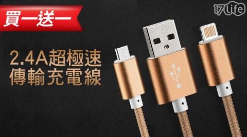只要99元(含運)即可享有原價798元2.4A超極速傳輸充電線1入,型號:apple/Android,顏色:玫瑰金/玫紅色/金色/銀色/藍色/黑色,享買一送一優惠(贈品為同色同型號)!