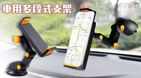 車用/多段式/支架 /手機/平板/ 皆可放