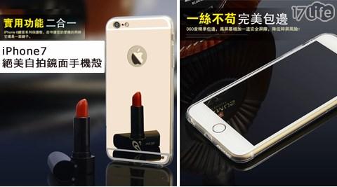 平均最低只要89元起(含運)即可享有iPhone7絕美自拍鏡面手機殼:1入/2入/4入/6入/10入,多色多尺寸!
