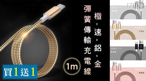 只要199元(含運)即可享有原價899元極速鋁金彈簧傳輸充電線(1M)共2入(買1送1),款式:安卓/蘋果,多色任選(贈品為同款顏色隨機)。