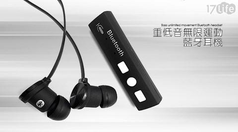 藍牙無線接收抗噪耳機STN-810(可變身藍芽接收器)