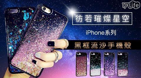 手機殼/韓版手機殼/流沙手機殼/愛心手機殼/apple/蘋果殼/apple殼