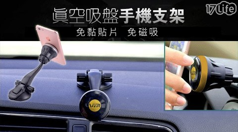 最新款團購 17life真空車用手機支架免黏貼片免磁吸
