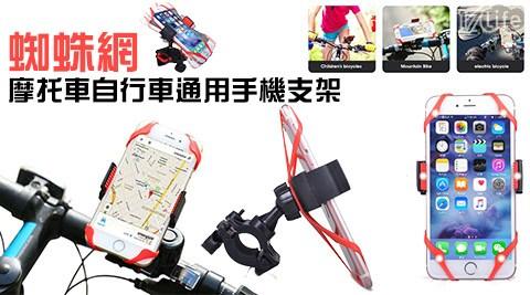 蜘蛛網/摩托車/自行車/通用/手機支架
