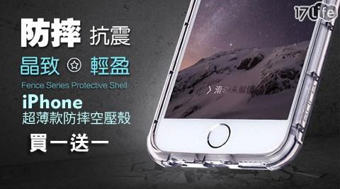 只要123元(含運)即可享有原價399元第二代iPhone超薄款防摔空壓殼,享買一送一優惠,型號:iPhone 6/6S、iPhone 6 Plus/6S Plus,多色任選!