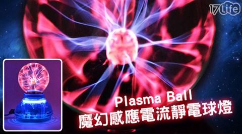 平均最低只要139元起(含運)即可享有Plasma Ball魔幻感應電流靜電球燈平均最低只要139元起(含運)即可享有Plasma Ball魔幻感應電流靜電球燈:1入/2入/4入。