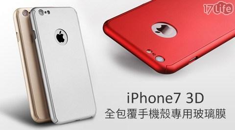 平均每入最低只要148元起(含運)即可購得iPhone7 3D全包覆手機殼+專用玻璃膜1入/2入/4入/8入,型號可選:iPhone 6/iPhone 6 Plus/iPhone 6s/iPhone 6s Plus/iPhone 7/iPhone 7 Plus,多色任選。