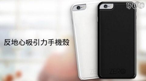 iPhone7 /反地心吸引力/手機殼