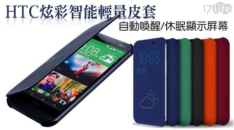 HTC炫彩智能輕量皮套