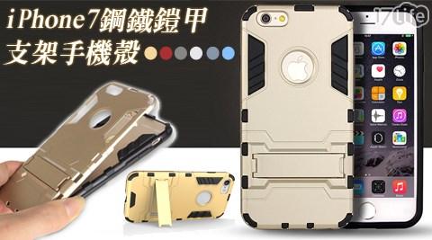 平均最低只要99元起(含運)即可享有iPhone7鋼鐵鎧甲支架手機殼:1入/2入/4入/8入,多尺寸多顏色!