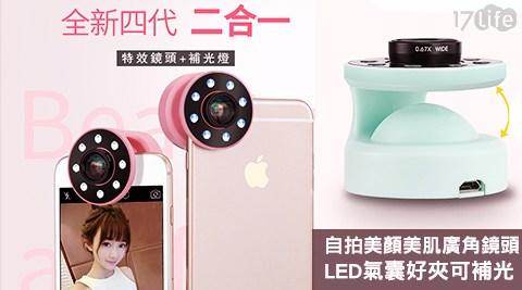 自拍美顏美肌LED氣囊補光廣角鏡頭