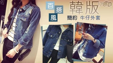 平均每件最低只要259元起(含運)即可購得簡約百搭風韓版牛仔外套1件/2件/4件/8件/12件,多款多尺寸任選。