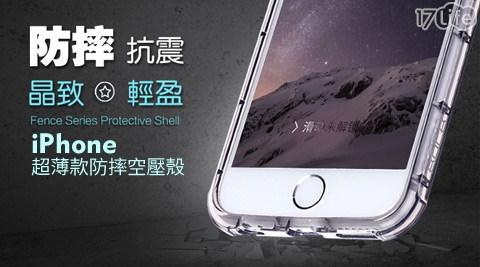 只要148元(含運)即可購得原價399元第二代iPhone超薄款防摔空壓殼1個,型號:4.7吋(iPhone6&iPhone6s)/5.5吋(iPhone6 Plus&iPhone6s Plus),顏色:透明/黑/金/粉/藍,購買即享買一送一優惠!