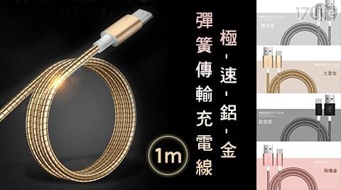 平均每條最低只要109元起(含運)即可購得極速鋁金彈簧傳輸充電線(1m)1條/2條/4條/8條/16條,規格:安卓/蘋果,多色任選。